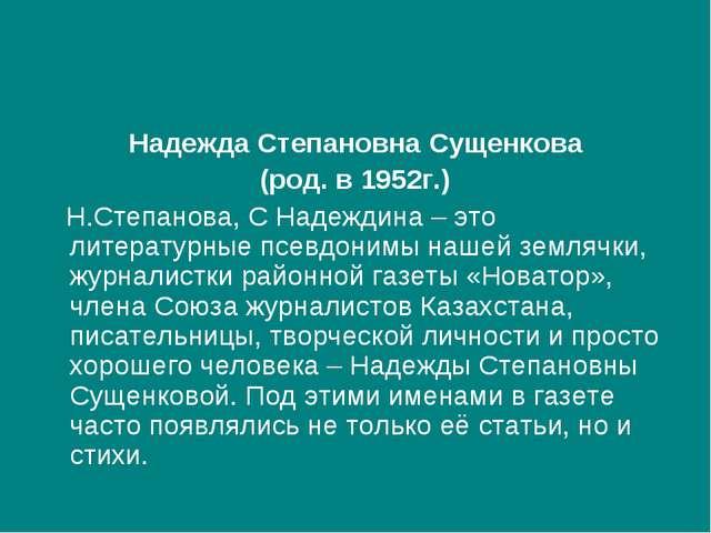 Надежда Степановна Сущенкова (род. в 1952г.) Н.Степанова, С Надеждина – это л...