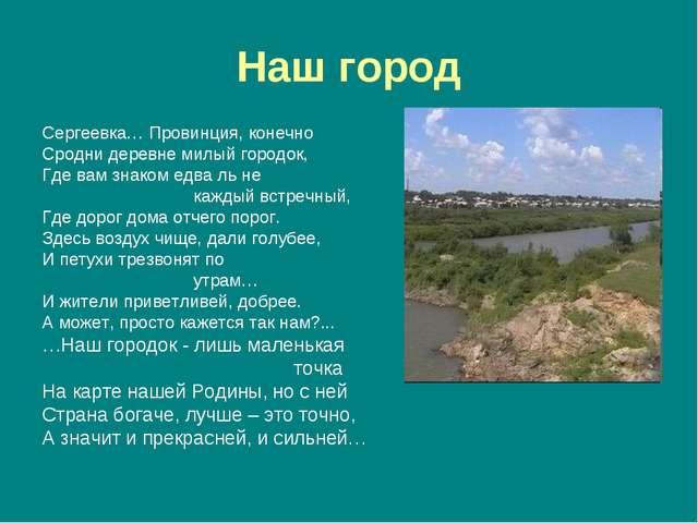 Наш город Сергеевка… Провинция, конечно Сродни деревне милый городок, Где вам...