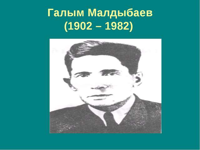 Галым Малдыбаев (1902 – 1982)