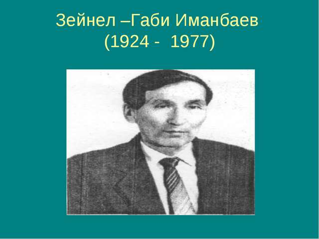 Зейнел –Габи Иманбаев (1924 - 1977)