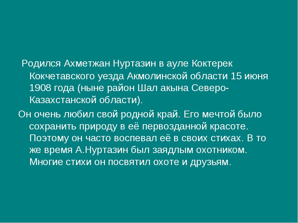 Родился Ахметжан Нуртазин в ауле Коктерек Кокчетавского уезда Акмолинской об...