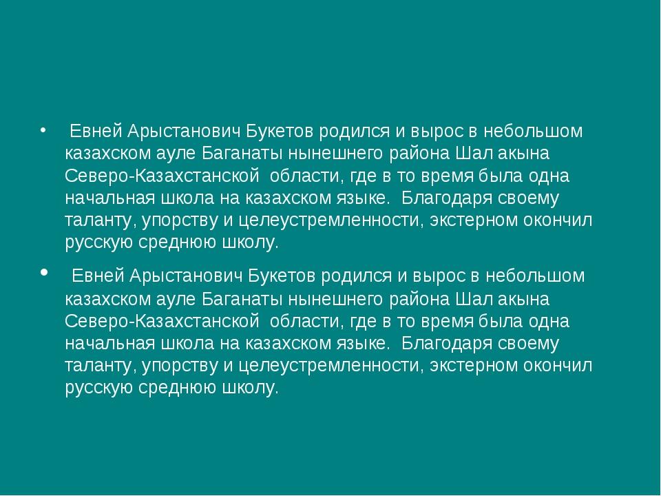 Евней Арыстанович Букетов родился и вырос в небольшом казахском ауле Баганат...