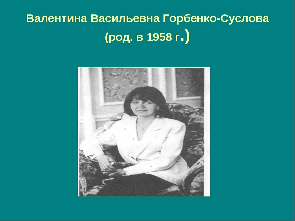 Валентина Васильевна Горбенко-Суслова (род. в 1958 г.)