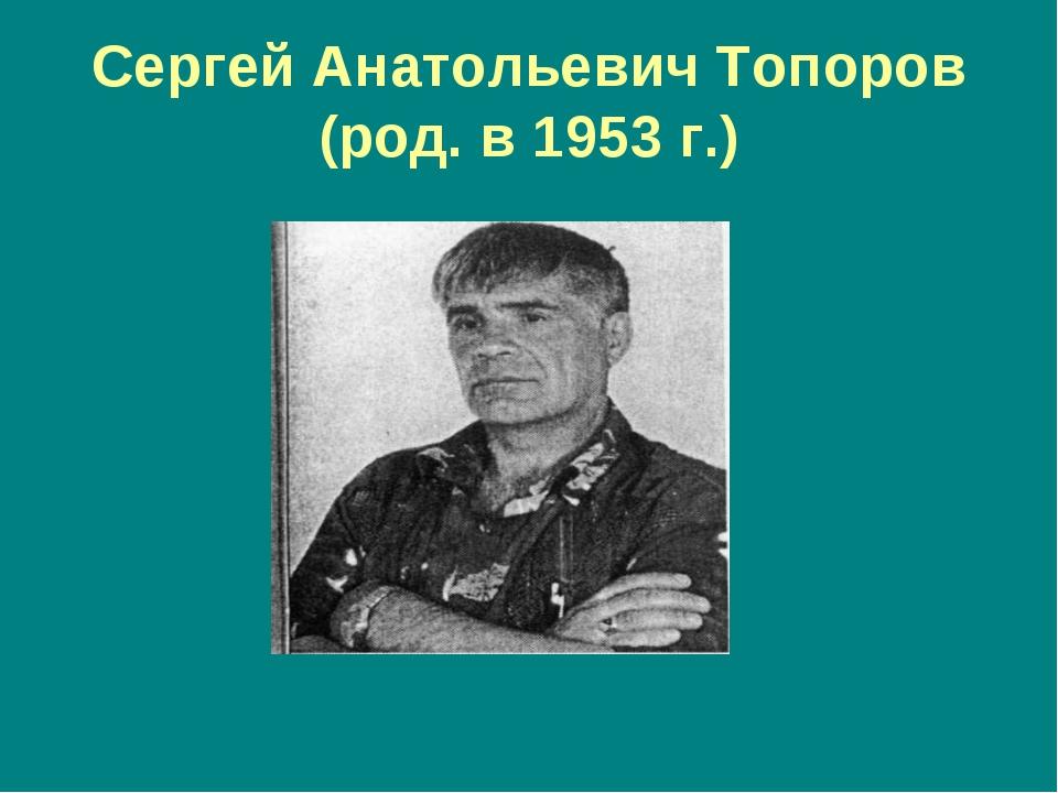 Сергей Анатольевич Топоров (род. в 1953 г.)
