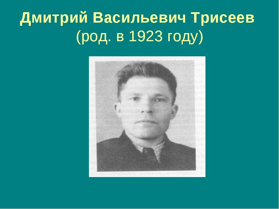 Дмитрий Васильевич Трисеев (род. в 1923 году)