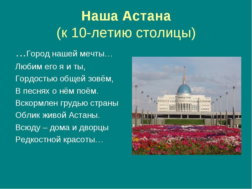 Наша Астана (к 10-летию столицы) …Город нашей мечты… Любим его я и ты, Гордос...
