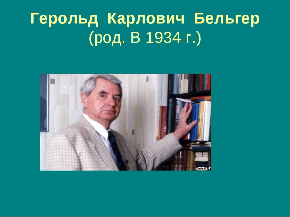 Герольд Карлович Бельгер (род. В 1934 г.)
