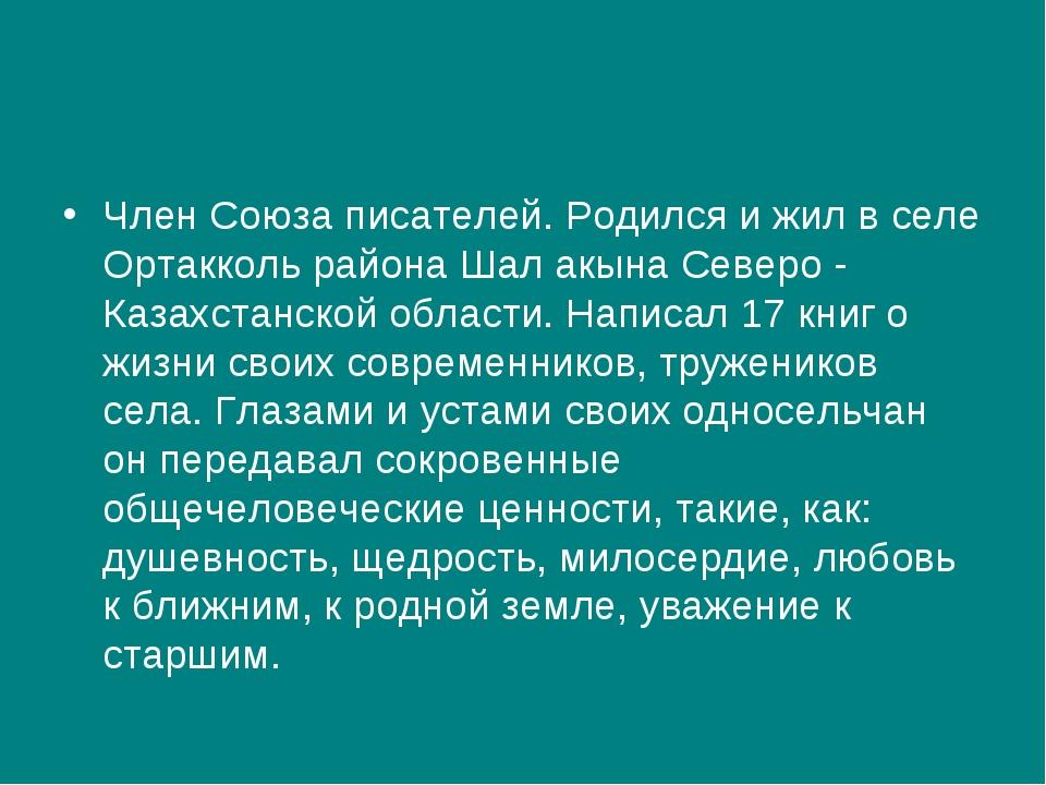 Член Союза писателей. Родился и жил в селе Ортакколь района Шал акына Северо...