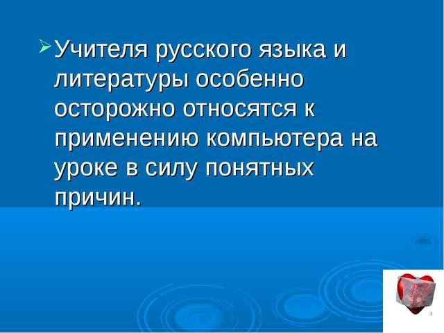 Учителя русского языка и литературы особенно осторожно относятся к применению...