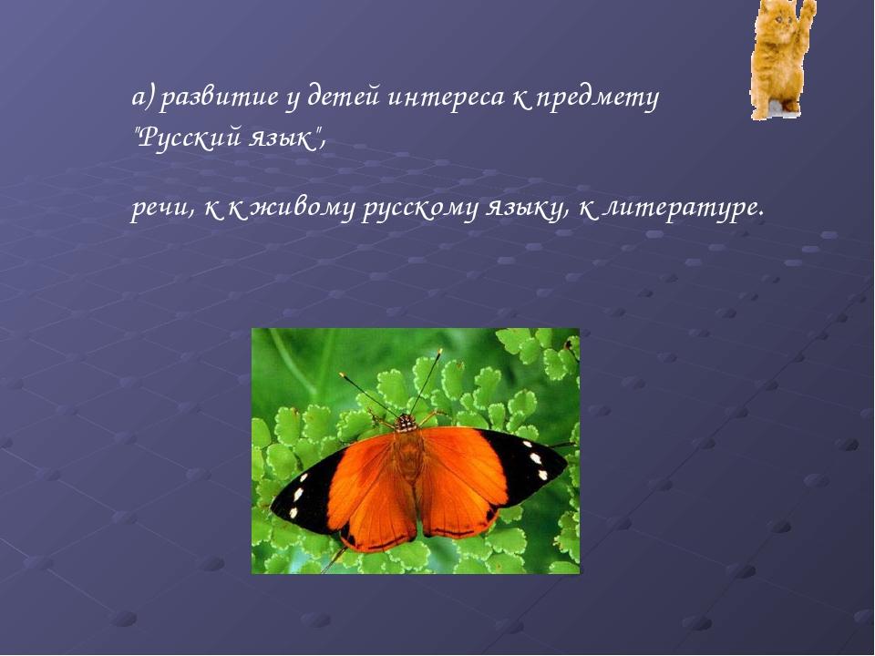 """а) развитие у детей интереса к предмету """"Русский язык"""", речи, к к живому русс..."""
