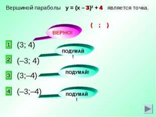 ВЕРНО! 1 2 4 3 Вершиной параболы у = (х – 3)2 + 4 является точка. (3; 4) ПОДУ