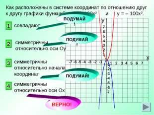 ВЕРНО! 4 2 1 3 Как расположены в системе координат по отношению друг к другу