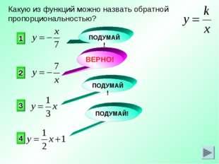 1 3 4 Какую из функций можно назвать обратной пропорциональностью? ПОДУМАЙ! В