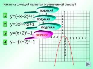 ВЕРНО! у=3х2+4х+1 4 2 1 3 Какая из функций является ограниченной сверху? у=(–