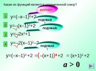 ВЕРНО! 1 2 4 3 Какая из функций является ограниченной снизу? у=(–х–1)2+2 у=–2
