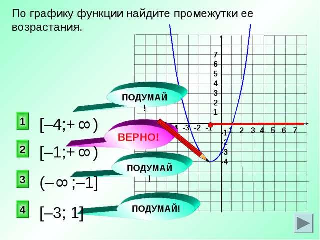 1 3 4 По графику функции найдите промежутки ее возрастания. 1 2 3 4 5 6 7 -7...