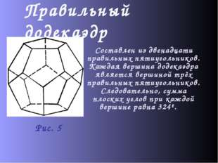 Правильный додекаэдр Составлен из двенадцати правильных пятиугольников. Кажда