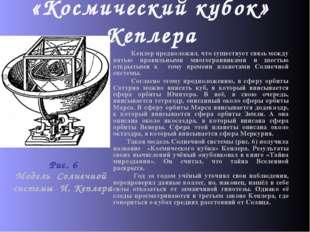 «Космический кубок» Кеплера Кеплер предположил, что существует связь между пя