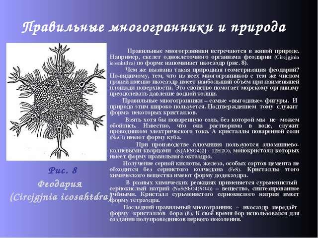 Правильные многогранники и природа Правильные многогранники встречаются в жив...