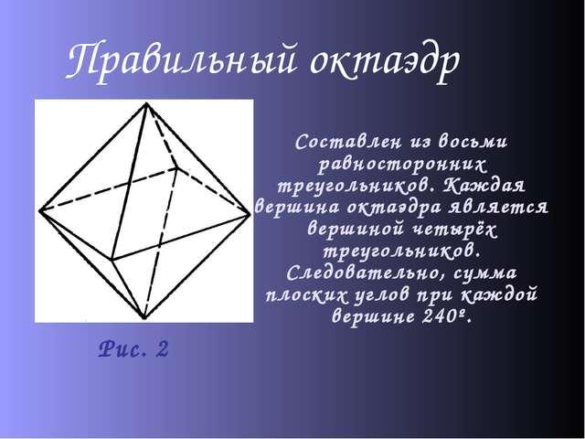 Составлен из восьми равносторонних треугольников. Каждая вершина октаэдра явл...