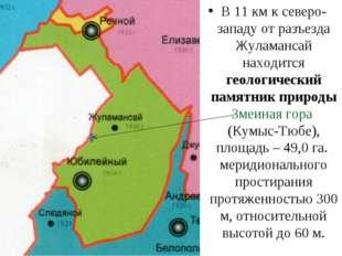 В 11 км к северо-западу от разъезда Жуламансай находится геологический памятн