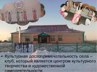 Культурная достопримечательность села – клуб, который является центром культу