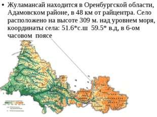 Жуламансай находится в Оренбургской области, Адамовском районе, в 48 км от ра