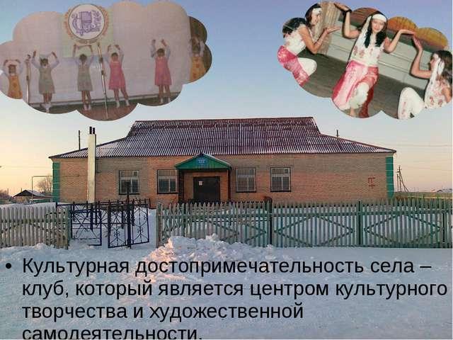Культурная достопримечательность села – клуб, который является центром культу...