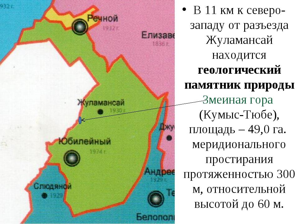 В 11 км к северо-западу от разъезда Жуламансай находится геологический памятн...