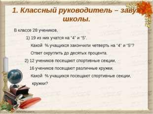1. Классный руководитель – завуч школы. В классе 28 учеников, 1) 19 из них уч
