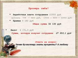 Проверь себя! Заработная плата сотрудника 22950 руб (доплата 70% = 9450 руб,