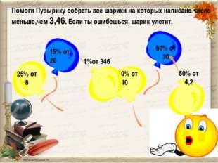Помоги Пузырику собрать все шарики на которых написано число меньше,чем 3,46.