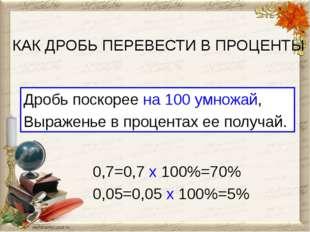 КАК ДРОБЬ ПЕРЕВЕСТИ В ПРОЦЕНТЫ Дробь поскорее на 100 умножай, Выраженье в про