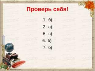 Проверь себя! б) а) в) б) б)