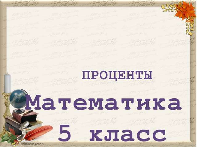 Математика Математика 5 класс ПРОЦЕНТЫ