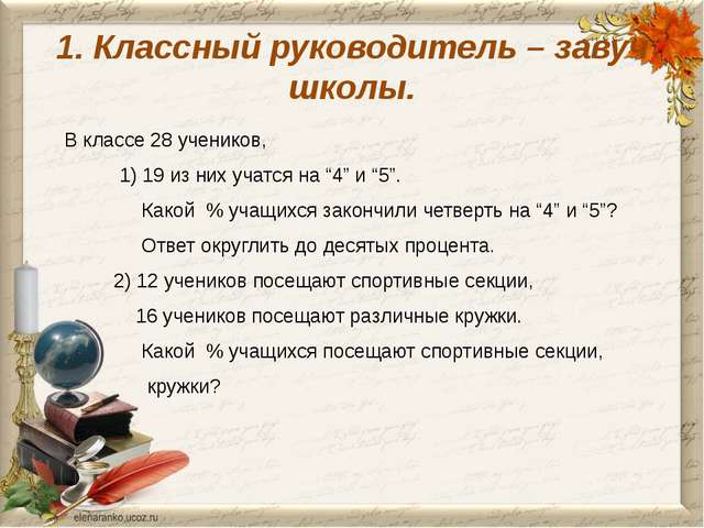 1. Классный руководитель – завуч школы. В классе 28 учеников, 1) 19 из них уч...