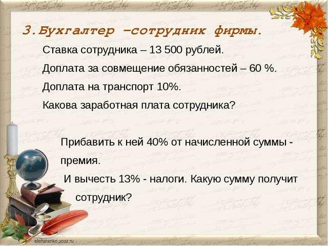3.Бухгалтер –сотрудник фирмы. Ставка сотрудника – 13 500 рублей. Доплата за...