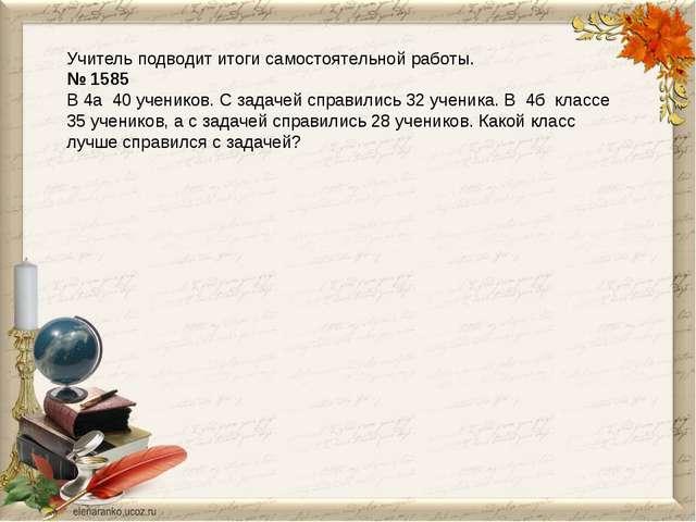 Учитель подводит итоги самостоятельной работы. № 1585 В 4а 40 учеников. С зад...