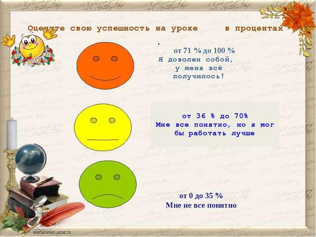 Оцените свою успешность на уроке в процентах . от 71 % до 100 % Я доволен со...