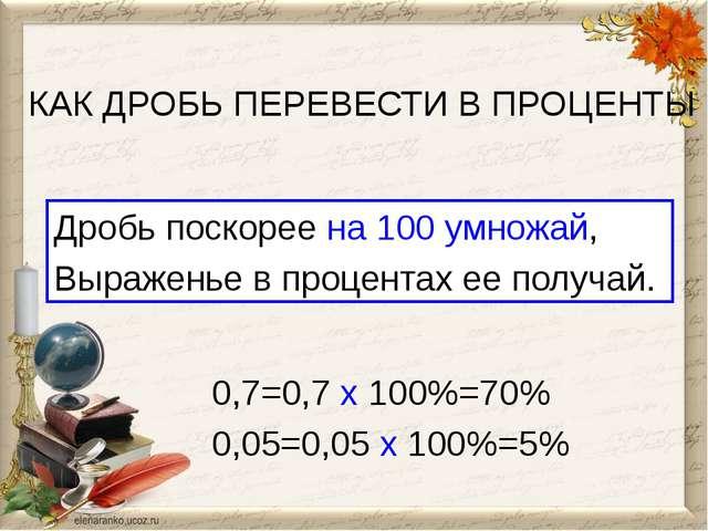 КАК ДРОБЬ ПЕРЕВЕСТИ В ПРОЦЕНТЫ Дробь поскорее на 100 умножай, Выраженье в про...
