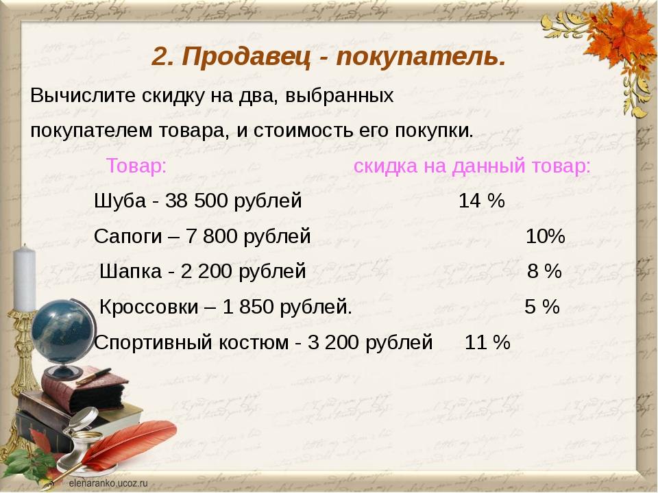 2. Продавец - покупатель. Вычислите скидку на два, выбранных покупателем тов...