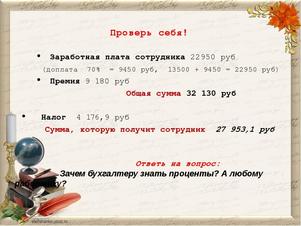 Проверь себя! Заработная плата сотрудника 22950 руб (доплата 70% = 9450 руб,...