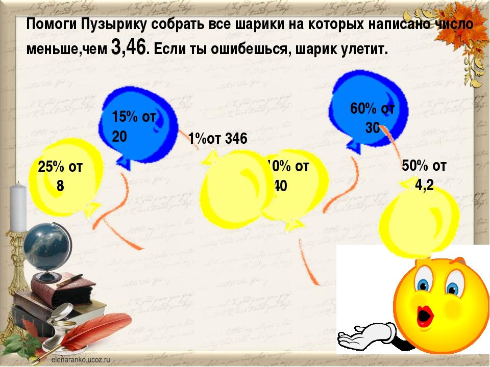 Помоги Пузырику собрать все шарики на которых написано число меньше,чем 3,46....