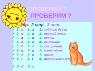 ПРОВЕРИМ ? ПРОВЕРИМ ? 1стр. 2 cтр. 3 стр. 1.- b 1.- a 1.- собачья будка 2.- c