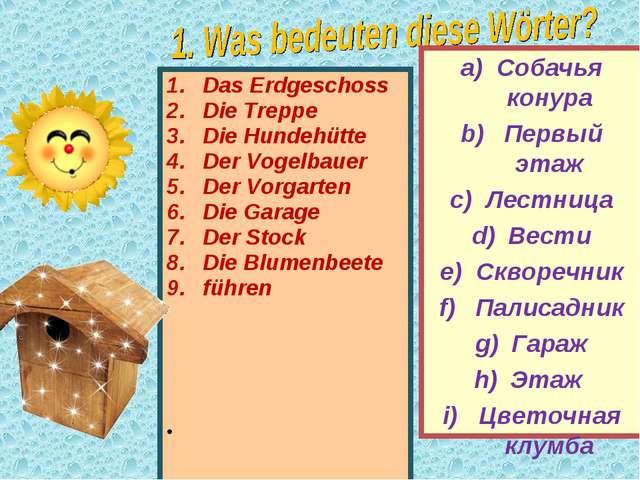 Контрольная работа № по немецкому языку для учащихся класса по  das erdgeschoss die treppe die hundehutte der vogelbauer der vorgarten die ga