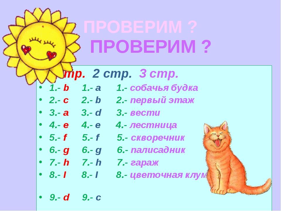 ПРОВЕРИМ ? ПРОВЕРИМ ? 1стр. 2 cтр. 3 стр. 1.- b 1.- a 1.- собачья будка 2.- c...