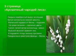 3 страница «Крошечный чародей леса» Ландыш серебристый вырос на опушке, Белый