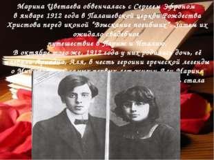 Марина Цветаева обвенчалась с Сергеем Эфроном в январе 1912 года в Палашевско