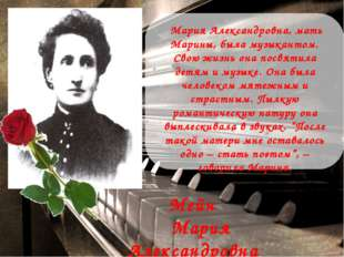 Мария Александровна, мать Марины, была музыкантом. Свою жизнь она посвятила