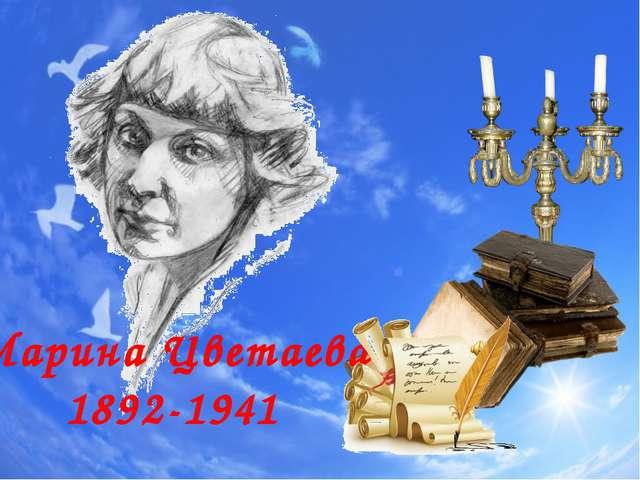 Марина Цветаева 1892-1941